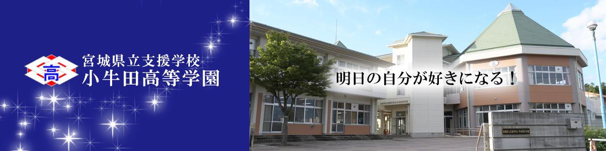 宮城県立支援学校小牛田高等学園