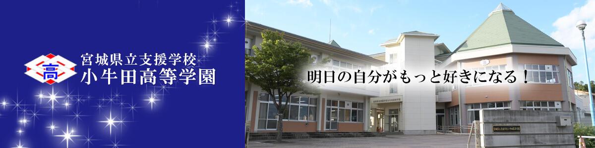 宮城県支援学校小牛田高等学園
