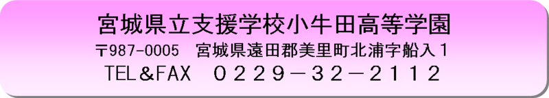 宮城意見支援学校小牛田高等学園